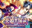 SenseiGamingBE-Koihime-Enbu-Featured-01